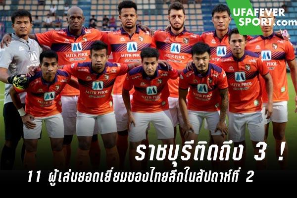 ราชบุรีติดถึง 3 ! 11 ผู้เล่นยอดเยี่ยมของไทยลีกในสัปดาห์ที่ 2