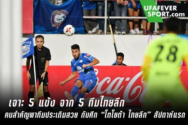 """ประเดิมสวย! เจาะ 5 แข้ง จาก 5 ทีมไทยลีก คนสำคัญพาทีมประเดิมสวย กับศึก """"โตโยต้า ไทยลีก"""" สัปดาห์แรก"""