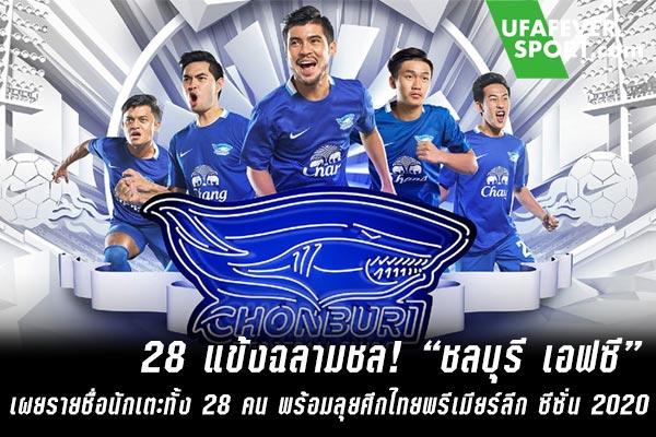 """28 แข้งฉลามชล! """"ชลบุรี เอฟซี"""" เผยรายชื่อนักเตะทั้ง 28 คน พร้อมลุยศึกไทยพรีเมียร์ลีก ซีซั่น 2020"""