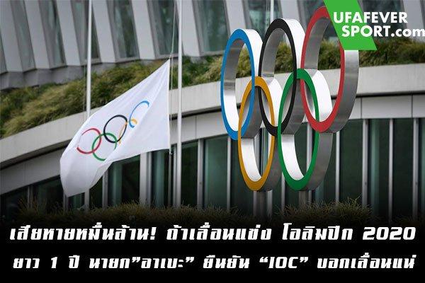"""เสียหายหมื่นล้าน! ถ้าเลื่อนแข่ง โอลิมปิก 2020 ยาว 1 ปี นายก""""อาเบะ"""" ยืนยัน """"IOC"""" บอกเลื่อนแน่"""