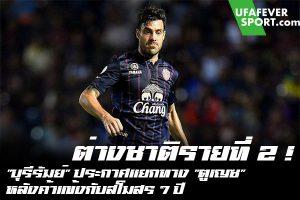 """ต่างชาติรายที่ 2 ! """"บุรีรัมย์"""" ประกาศแยกทาง """"ตูเญซ"""" หลังค้าแข้งกับสโมสรมา 7 ปี #ข่าวกีฬา #ข่าวฟุตบอลไทย #วิเคราะห์ฟุตบอล ufafeversport #บุรีรัมย์ #ตูเญซ"""