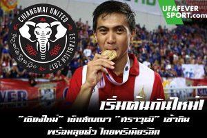 """เริ่มต้นกันใหม่! """"เชียงใหม่"""" เซ็นสัญญา """"ศราวุฒิ"""" เข้าทีม พร้อมลุยตั๋ว ไทยพรีเมียร์ลีก #ข่าวกีฬา #ข่าวฟุตบอลไทย #วิเคราะห์ฟุตบอล ufafeversport"""