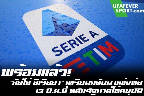 """พร้อมแล้ว! """"กัลโช่ ซีเรียอา"""" เตรียมกลับมาแข่งต่อ 13 มิ.ย.นี้ หลังรัฐบาลให้อนุมัติ #ข่าวกีฬา #ข่าวฟุตบอลไทย #วิเคราะห์ฟุตบอล ufafeversport #กัลโช่ ซีเรียอา"""