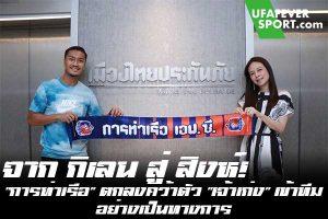 """จาก กิเลน สู่ สิงห์! """"การท่าเรือ"""" ตกลงคว้าตัว """"เจ้าเก่ง"""" เข้าทีม อย่างเป็นทางการ #ข่าวกีฬา #ข่าวฟุตบอลไทย #วิเคราะห์ฟุตบอล ufafeversport #การท่าเรือ #อดิศร"""