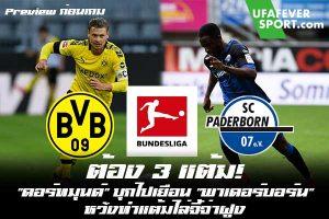 """ต้อง 3 แต้ม! """"ดอร์ทมุนด์"""" บุกไปเยือน """"พาเดอร์บอร์น"""" หวังทำแต้มไล่จี้จ่าฝูง #ข่าวกีฬา #ข่าวฟุตบอลไทย #วิเคราะห์ฟุตบอล ufafeversport #Preview ก่อนเกม #บุนเดสลีกา #พาเดอร์บอร์น 07 #ดอร์ทมุนด์"""