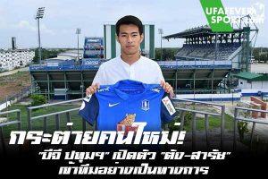 """กระต่ายคนใหม่! """"บีจี ปทุมฯ"""" เปิดตัว """"ตัง-สารัช"""" เข้าทีมอย่างเป็นทางการ #ข่าวกีฬา #ข่าวฟุตบอลไทย #วิเคราะห์ฟุตบอล ufafeversport #บีจี ปทุม #สารัช อยู่เย็น"""