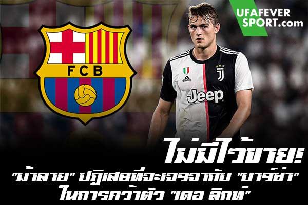 """ไม่มีไว้ขาย! """"ม้าลาย"""" ปฏิเสธที่จะเจรจากับ """"บาร์ซ่า"""" ในการคว้าตัว """"เดอ ลิกท์"""" #ข่าวกีฬา #ข่าวฟุตบอลไทย #วิเคราะห์ฟุตบอล ufafeversport #ยูเวนตุส #บาร์ซ่า #เดอ ลิกท์"""