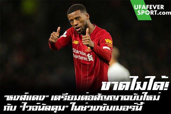 """ขาดไม่ได้! """"หงส์แดง"""" เตรียมต่อสัญญาฉบับใหม่ กับ """"ไวจ์นัลดุม"""" ในช่วงซัมเมอร์นี้ #ข่าวกีฬา #ข่าวฟุตบอลไทย #วิเคราะห์ฟุตบอล ufafeversport #ลิเวอร์พูล #ไวน์นัลดุม"""