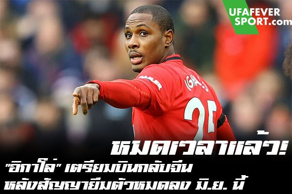 """หมดเวลาแล้ว! """"อิกาโล่"""" เตรียมบินกลับจีน หลังสัญญายืมตัวหมดลง มิ.ย. นี้ #ข่าวกีฬา #ข่าวฟุตบอลไทย #วิเคราะห์ฟุตบอล ufafeversport #เซียงไฮ้ เสิ่นหัว #แมนยู #อิกาโล่"""