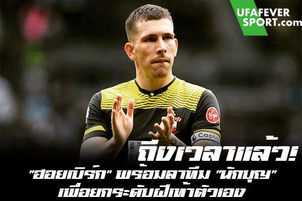"""ถึงเวลาแล้ว! """"ฮอยเบิร์ก"""" พร้อมลาทีม """"นักบุญ"""" เพื่อยกระดับฝีเท้าตัวเอง #ข่าวกีฬา #ข่าวฟุตบอลไทย #วิเคราะห์ฟุตบอล ufafeversport #เซาแธมป์ตัน #ฮอยเบิร์ก"""