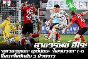 """ฮาเเวร์ทซ์ ฮีโร่! """"เลเวอร์คูเซ่น"""" บุกไปชนะ """"ไฟร์บวร์ก"""" 1-0 ขึ้นมารั้งอันดับ 3 ชั่วคราว #ข่าวกีฬา #ข่าวฟุตบอลไทย #วิเคราะห์ฟุตบอล ufafeversport #ผลบอล #บุนเดสลีกา #ไฟร์บวร์ก #เลเวอร์คูเซ่น"""