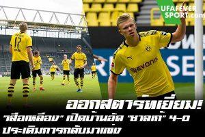 """ออกสตาร์ทเยี่ยม! """"เสือเหลือง"""" เปิดบ้านอัด """"ชาลเก้"""" 4-0 ประเดิมการกลับมาแข่ง #ข่าวกีฬา #ข่าวฟุตบอลไทย #วิเคราะห์ฟุตบอล ufafeversport #บุนเดสลีกา #ดอร์ทมุนด์ #ชาลเก้"""