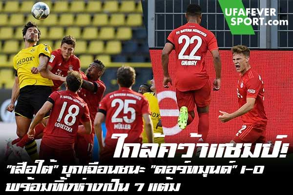 """ใกล้คว้าแชมป์! """"เสือใต้"""" บุกเฉือนชนะ """"ดอร์ทมุนด์"""" 1-0 พร้อมทิ้งห่างเป็น 7 แต้ม #ข่าวกีฬา #ข่าวฟุตบอลไทย #วิเคราะห์ฟุตบอล ufafeversport #บุนเดสลีกา #ดอร์ทมุนด์ #บาเยิร์น"""