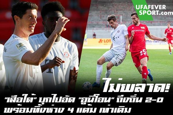 """ไม่พลาด! """"เสือใต้"""" บุกไปอัด """"อูนิโอน"""" ถึงถิ่น 2-0 พร้อมทิ้งห่าง 4 แต้ม เท่าเดิม #ข่าวกีฬา #ข่าวฟุตบอลไทย #วิเคราะห์ฟุตบอล ufafeversport #บุนเดสลีกา #บาเยิร์น #อูนิโอน"""