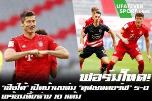 """ฟอร์มโหด! """"เสือใต้"""" เปิดบ้านถล่ม """"ดุสเซลดอร์ฟ"""" 5-0 พร้อมทิ้งห่าง 10 แต้ม #ข่าวกีฬา #ข่าวฟุตบอลไทย #วิเคราะห์ฟุตบอล ufafeversport #ผลบอล #บุนเดสลีกา #บาเยิร์น #ดุสเซลดอร์ฟ"""