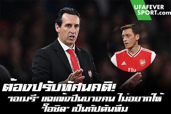 """ต้องปรับทัศนคติ! """"เอเมรี"""" แฉแข้งปืนบางคน ไม่อยากให้ """"โอซิล"""" เป็นกัปตันทีม #ข่าวกีฬา #ข่าวฟุตบอลไทย #วิเคราะห์ฟุตบอล ufafeversport #เอเมรี #โอซิล"""