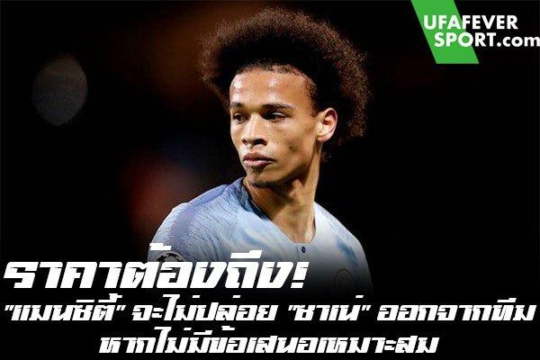 """ราคาต้องถึง! """"แมนซิตี้"""" จะไม่ปล่อย """"ซาเน่"""" ออกจากทีม หากไม่มีข้อเสนอเหมาะสม #ข่าวกีฬา #ข่าวฟุตบอลไทย #วิเคราะห์ฟุตบอล ufafeversport #แมนซิตี้ #ซาเน่"""