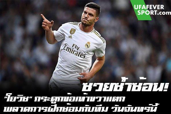 """ซวยซ้ำซ้อน! """"โยวิช"""" กระดูกข้อเท้าขวาแตก พลาดการฝึกซ้อมกับทีม วันจันทร์นี้ #ข่าวกีฬา #ข่าวฟุตบอลไทย #วิเคราะห์ฟุตบอล ufafeversport #เรอัล มาดริด #โยวิช"""