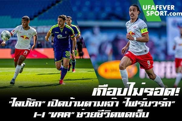 """เกือบไม่รอด! """"ไลป์ซิก"""" เปิดบ้านตามเจ๊า """"ไฟร์บวร์ก"""" 1-1 """"VAR"""" ช่วยชีวิตทดเจ็บ #ข่าวกีฬา #ข่าวฟุตบอลไทย #วิเคราะห์ฟุตบอล ufafeversport #บุนเดสลีกา #ไลป์ซิก #ไฟร์ทบวร์ก"""