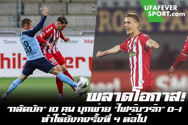 """พลาดโอกาส! """"กลัดบัค"""" 10 คน บุกพ่าย """"ไฟร์บวร์ก"""" 0-1 ทำให้ยังคงรั้งที่ 4 ต่อไป #ข่าวกีฬา #ข่าวฟุตบอลไทย #วิเคราะห์ฟุตบอล ufafeversport #ผลบอล #บุนเดสลีกา #ไฟร์บวร์ก #มึนเช่นกลัดบัค"""