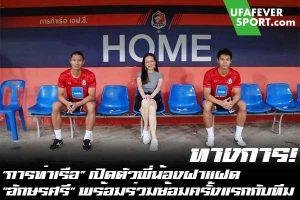 """ทางการ! """"การท่าเรือ"""" เปิดตัวพี่น้องฝาแฝด """"อักษรศรี"""" พร้อมร่วมซ้อมครั้งแรกกับทีม #ข่าวกีฬา #ข่าวฟุตบอลไทย #วิเคราะห์ฟุตบอล ufafeversport #การท่าเรือ #ทิตาวีร์ #ทิตาธร #อักษรศรี #ปาแปง #โชแปง"""