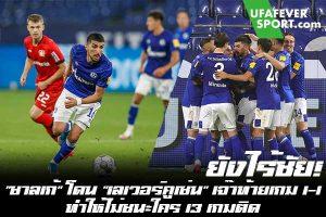 """ยังไร้ชัย! """"ชาลเก้"""" โดน """"เลเวอร์คูเซ่น"""" เจ๊าท้ายเกม 1-1 ทำให้ไม่ชนะใคร 13 เกมติด #ข่าวกีฬา #ข่าวฟุตบอลไทย #วิเคราะห์ฟุตบอล ufafeversport #ผลบอล #บุนเดสลีกา #ชาลเก้ 04 #เลเวอร์คูเซ่น"""