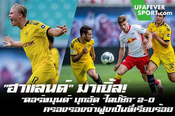 """""""ฮาแลนด์"""" มาเบิ้ล! """"ดอร์ทมุนด์"""" บุกอัด """"ไลป์ซิก"""" 2-0 ครองรองจ่าฝูงเป็นที่เรียบร้อย #ข่าวกีฬา #ข่าวฟุตบอลไทย #วิเคราะห์ฟุตบอล ufafeversport #ผลบอล #บุนเดสลีกา #ไลป์ซิก #ดอร์ทมุนด์"""
