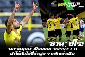 """""""ชาน"""" ฮีโร่! """"ดอร์ทมุนด์"""" เฉือนชนะ """"แฮร์ธ่า"""" 1-0 ทำให้ยังไล่จี้จ่าฝูง 7 แตัมเท่าเดิม #ข่าวกีฬา #ข่าวฟุตบอลไทย #วิเคราะห์ฟุตบอล ufafeversport #ผลบอล #บุนเดสลีกา #ดอร์ทมุนด์ #แฮร์ธ่า"""