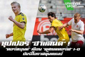 """ซุปเปอร์ """"ฮาแลนด์"""" ! """"ดอร์ทมุนด์"""" เฉือน """"ดุสเซลดอร์ฟ"""" 1-0 ยังมีโอกาสลุ้นแชมป์ #ข่าวกีฬา #ข่าวฟุตบอลไทย #วิเคราะห์ฟุตบอล ufafeversport #ผลบอล #บุนเดสลีกา #ดุสเซลดอร์ฟ #ดอร์ทมุนด์"""