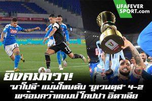 """ยิงคมกว่า! """"นาโปลี"""" แม่นโทษดับ """"ยูเวนตุส"""" 4-2 พร้อมคว้าแชมป์ โคปปา อิตาเลีย #ข่าวกีฬา #ข่าวฟุตบอลไทย #วิเคราะห์ฟุตบอล ufafeversport #ผลบอล #โคปปา อิตาเลีย #นาโปลี #ยูเวนตุส #แชมป์สมัยที่ 6"""