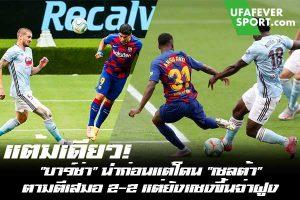"""แต้มเดียว! """"บาร์ซ่า"""" นำก่อนแต่โดน """"เซลต้า"""" ตามตีเสมอ 2-2 แต่ยังแซงขึ้นจ่าฝูง #ข่าวกีฬา #ข่าวฟุตบอลไทย #วิเคราะห์ฟุตบอล ufafeversport #ผลบอล #ลาลีกา สเปน #เซลต้า บีโก้ #บาร์ซ่า"""