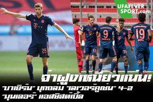 """จ่าฝูงเหนียวแน่น! """"บาเยิร์น"""" บุกถล่ม """"เลเวอร์คูเซ่น"""" 4-2 """"มุนเลอร์"""" แอสซิสต์เบิ้ล #ข่าวกีฬา #ข่าวฟุตบอลไทย #วิเคราะห์ฟุตบอล ufafeversport #ผลบอล #บุนเดสลีกา #เลเวอร์คูเซ่น #บาเยิร์น"""