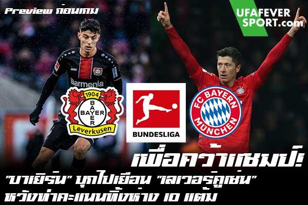 """เพื่อคว้าเเชมป์! """"บาเยิร์น"""" บุกไปเยือน """"เลเวอร์คูเซ่น"""" หวังทำคะแนนทิ้งห่าง 10 แต้ม #ข่าวกีฬา #ข่าวฟุตบอลไทย #วิเคราะห์ฟุตบอล ufafeversport #Preview ก่อนเกม #บุนเดสลีกา #เลเวอร์คูเซ่น #บาเยิร์น"""