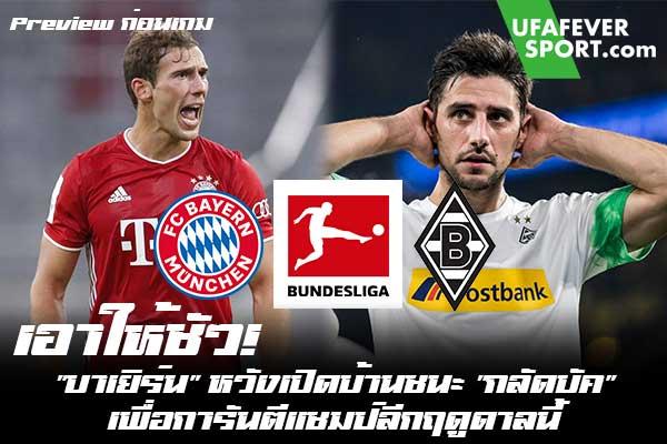 """เอาให้ชัว! """"บาเยิร์น"""" หวังเปิดบ้านชนะ """"กลัดบัค"""" เพื่อการันตีแชมป์ลีกฤดูดาลนี้ #ข่าวกีฬา #ข่าวฟุตบอลไทย #วิเคราะห์ฟุตบอล ufafeversport #Preview ก่อนเกม #บุนเดสลีกา #บาเยิร์น #มึนเช่นกลัดบัค"""