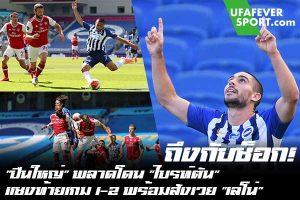 """ถึงกับช็อก! """"ปืนใหญ่"""" พลาดโดน """"ไบรท์ตัน"""" แซงท้ายเกม 1-2 พร้อมสังเวย """"เลโน่"""" #ข่าวกีฬา #ข่าวฟุตบอลไทย #วิเคราะห์ฟุตบอล ufafeversport #ผลบอล #พรีเมียร์ลีก #ไบร์ทตัน #อาร์เซน่อล"""
