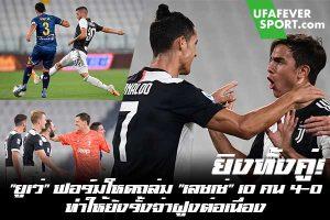 """ยิงทั้งคู่! """"ยูเว่"""" ฟอร์มโหดถล่ม """"เลชเช่"""" 10 คน 4-0 ทำให้ยังรั้งจ่าฝูงต่อเนื่อง #ข่าวกีฬา #ข่าวฟุตบอลไทย #วิเคราะห์ฟุตบอล ufafeversport #ผลบอล #กัลโช่ ซีเรีย อา #ยูเวนตุส #เลชเช่"""