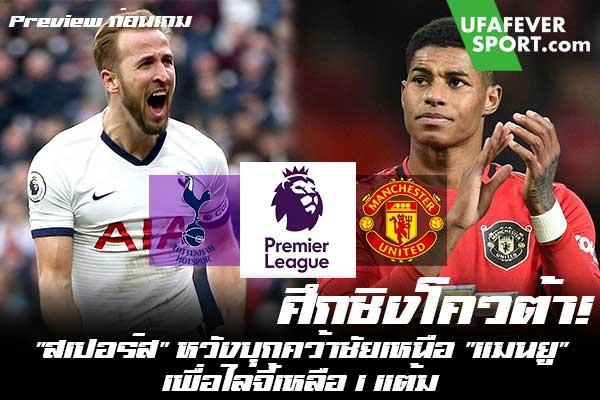 """ศึกชิงโควต้า! """"สเปอร์ส"""" หวังบุกคว้าชัยเหนือ """"แมนยู"""" เพื่อไล่จี้เหลือ 1 แต้ม #ข่าวกีฬา #ข่าวฟุตบอลไทย #วิเคราะห์ฟุตบอล ufafeversport #Preview ก่อนเกม #พรีเมียร์ลีก #สเปอร์ส #แมนยู"""