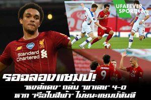 """รอฉลองแชมป์! """"หงส์แดง"""" ถล่ม """"พาเลซ"""" 4-0 หาก """"เรือใบสีฟ้า"""" ไม่ชนะแชมป์ทันที #ข่าวกีฬา #ข่าวฟุตบอลไทย #วิเคราะห์ฟุตบอล ufafeversport #ผลบอล #พรีเมียร์ลีก #ลิเวอร์พูล #คริสตัน พาเลซ"""