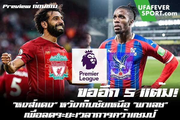 """ขออีก 5 แต้ม! """"หงส์แดง"""" หวังเก็บชัยเหนือ """"พาเลช"""" เพื่อลดระยะเวลาการคว้าแชมป์ #ข่าวกีฬา #ข่าวฟุตบอลไทย #วิเคราะห์ฟุตบอล ufafeversport #Preview ก่อนเกม #พรีเมียร์ลีก #ลิเวอร์พูล #คริสตัน พาเลซ"""