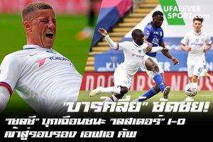 """""""บาร์คลี่ย์"""" ซัดชัย! """"เชลซี"""" บุกเฉือนชนะ """"เลสเตอร์"""" 1-0 เข้าสู่รอบรอง เอฟเอ คัพ #ข่าวกีฬา #ข่าวฟุตบอลไทย #วิเคราะห์ฟุตบอล ufafeversport #ผลบอล #เอฟเอ คัพ #เลสเตอร์ #เซลซี"""