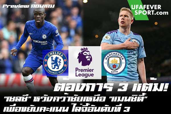 """ต้องการ 3 แต้ม! """"เชลซี"""" หวังคว้าชัยเหนือ """"แมนซิตี้"""" เพื่อขยับคะแนน ไล่จี้อันดับที่ 3 #ข่าวกีฬา #ข่าวฟุตบอลไทย #วิเคราะห์ฟุตบอล ufafeversport #Preview ก่อนเกม #พรีเมียร์ลีก #เชลซี #แมนซิตี้"""
