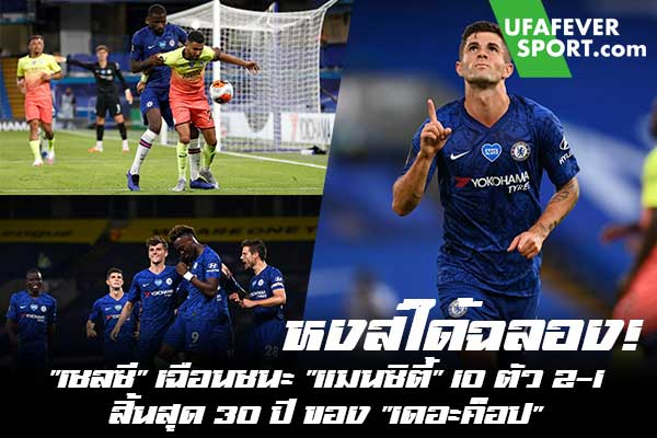 """หงส์ได้ฉลอง! """"เชลซี"""" เฉือนชนะ """"แมนซิตี้"""" 10 ตัว 2-1 สิ้นสุด 30 ปี ของ """"เดอะค็อป"""" #ข่าวกีฬา #ข่าวฟุตบอลไทย #วิเคราะห์ฟุตบอล ufafeversport #ผลบอล #พรีเมียร์ลีก #เชลซี #แมนซิตี้ #หงส์แดง #แชมป์พรีเมียร์ลีก #2019/20"""
