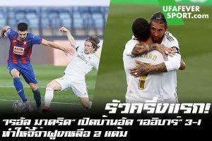 """รัวครึ่งแรก! """"เรอัล มาดริด"""" เปิดบ้านอัด """"เออิบาร์"""" 3-1 ทำให้จี้จ่าฝูงเหลือ 2 แต้ม #ข่าวกีฬา #ข่าวฟุตบอลไทย #วิเคราะห์ฟุตบอล ufafeversport #ผลบอล #ลาลีกา สเปน #เรอัล มาดริด #เออิบาร์"""