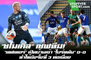 """ต้องการ 3 แต้ม! """"เชลซี"""" หวังคว้าชัยเหนือ """"แมนซิตี้"""" เพื่อขยับคะแนน ไล่จี้อันดับที่ 3 #ข่าวกีฬา #ข่าวฟุตบอลไทย #วิเคราะห์ฟุตบอล ufafeversport #ผลบอล #พรีเมียร์ลีก #เลสเตอร์ #ไบรท์ตัน"""