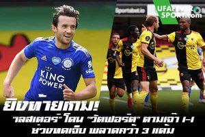 """ยิงท้ายเกม! """"เลสเตอร์"""" โดน """"วัตฟอร์ต"""" ตามเจ๊า 1-1 ช่วงทดเจ็บ พลาดคว้า 3 แต้ม #ข่าวกีฬา #ข่าวฟุตบอลไทย #วิเคราะห์ฟุตบอล ufafeversport #ผลบอล #พรีเมียร์ลีก #วัตฟอร์ด #เลสเตอร์"""