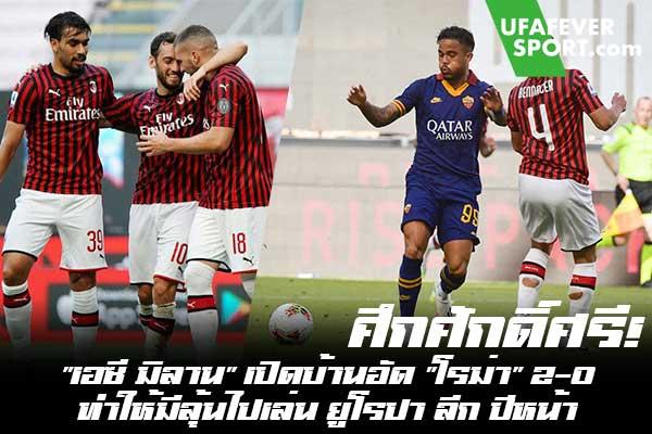 """ศึกศักดิ์ศรี! """"เอซี มิลาน"""" เปิดบ้านอัด """"โรม่า"""" 2-0 ทำให้มีลุ้นไปเล่น ยูโรปา ลีก ปีหน้า"""