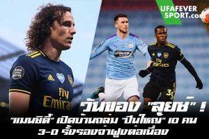 """วันของ """"ลุยซ์"""" ! """"แมนซิตี้"""" เปิดบ้านถล่ม """"ปืนใหญ่"""" 10 คน 3-0 รั้งรองจ่าฝูงต่อเนื่อง#ข่าวกีฬา #ข่าวฟุตบอลไทย #วิเคราะห์ฟุตบอล ufafeversport #ผลบอล #พรีเมียร์ลีก #แมนซิตี้ #อาร์เซน่อล"""