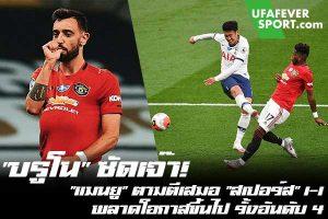 """""""บรูโน่"""" ซัดเจ๊า! """"แมนยู"""" ตามตีเสมอ """"สเปอร์ส"""" 1-1 พลาดโอกาสขึ้นไป รั้งอันดับ 4 #ข่าวกีฬา #ข่าวฟุตบอลไทย #วิเคราะห์ฟุตบอล ufafeversport #ผลบอล #พรีเมียร์ลีก #สเปอร์ส #แมนยู"""