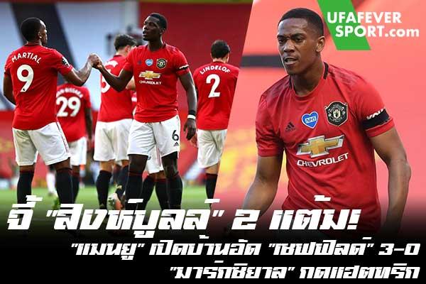 """จี้ """"สิงห์บูลล์"""" 2 แต้ม! """"แมนยู"""" เปิดบ้านอัด """"เชฟฟิลด์"""" 3-0 """"มาร์กซิยาล"""" กดแฮตทริก #ข่าวกีฬา #ข่าวฟุตบอลไทย #วิเคราะห์ฟุตบอล ufafeversport #ผลบอล #พรีเมียร์ลีก #แมนยู #เชฟฟิลด์"""