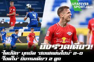 """ยิงรวดเดียว! """"ไลป์ซิก"""" บุกอัด """"ฮอฟเฟ่นไฮม์"""" 2-0 """"โอลโม่"""" ยิงคนเดียว 2 ลูก #ข่าวกีฬา #ข่าวฟุตบอลไทย #วิเคราะห์ฟุตบอล ufafeversport #ผลบอล #บุนเดสลีกา #ฮอฟเฟ่นไฮม์ #ไลป์ซิก"""